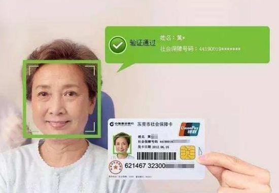 企退人员领取养老金年底前需完成人脸识别认证 详解来了