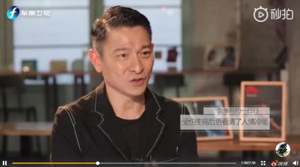 刘德华接受采访谈及演唱会取消后众人的反应。