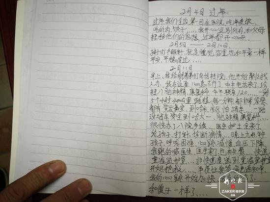 女儿突遭车祸 父亲续写女儿日记