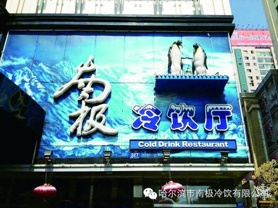 南极冷饮厅东大直街店