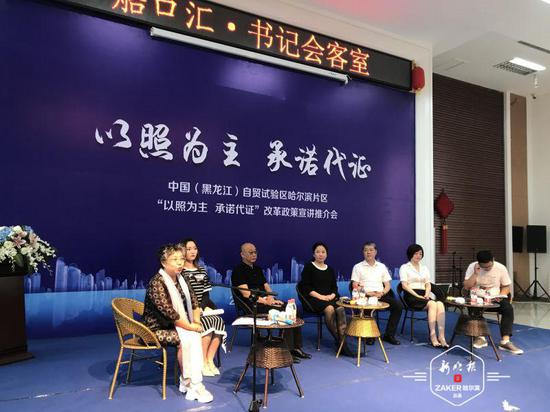 哈尔滨自贸片区在全国率先试行以照为主、承诺代证改革