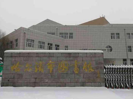 哈尔滨市图书馆有序恢复开放:微信实名预约+动态管控