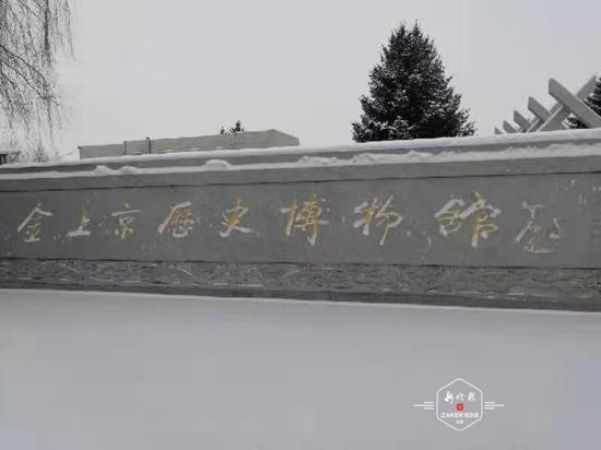 金上京历史博物馆2月23日起开馆 每日接待不超过700人
