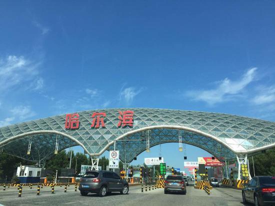4月9日—9月30日 哈尔滨绕城高速公路沿线收费站交替封闭