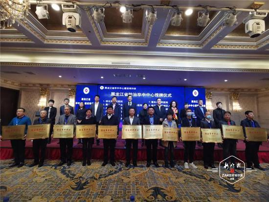 防治关口前移 落实分级诊疗!黑龙江首批12家防治卒中中心挂牌