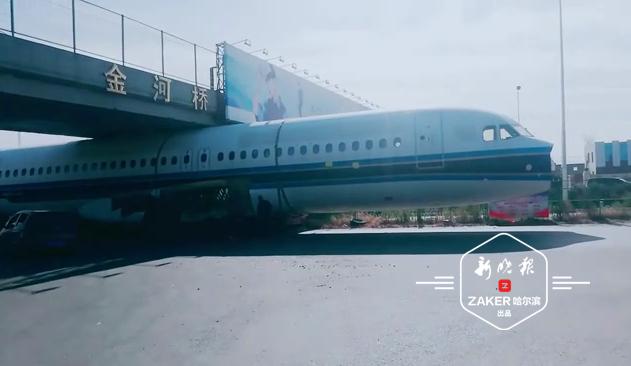 """哈尔滨市一""""飞机""""卡在金河桥下!"""