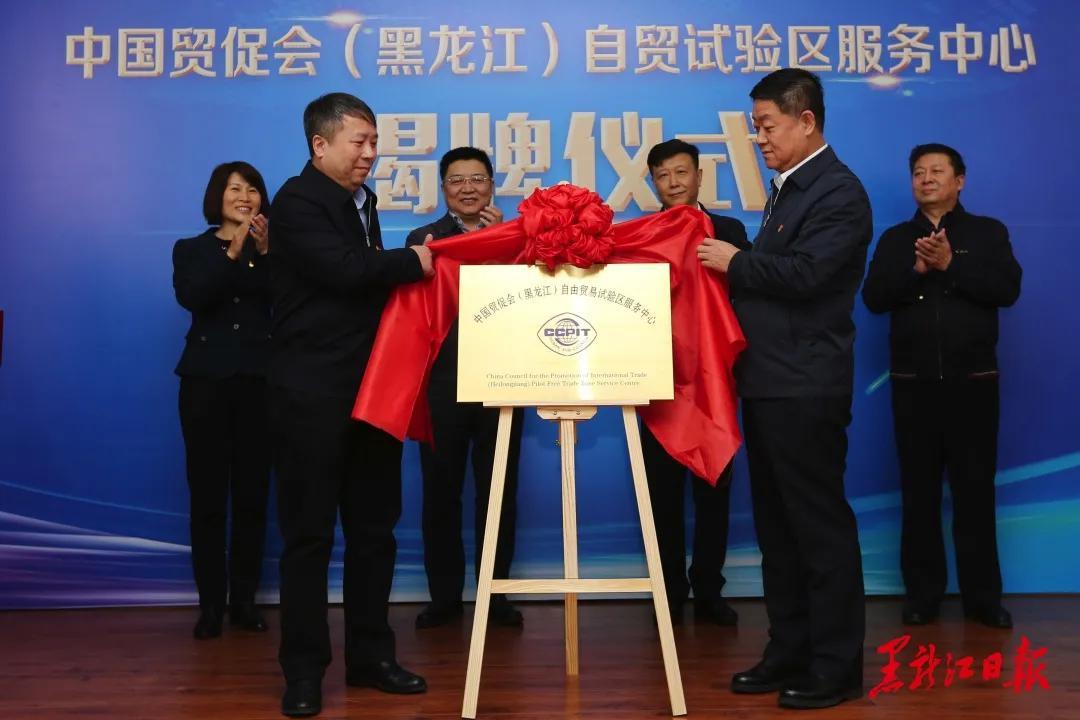 挂牌!黑龙江这个自贸试验区服务中心成立了