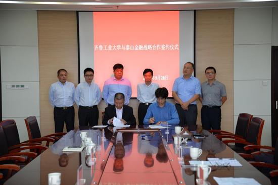 泰山金融与齐鲁工业大学签署战略合作协议图片