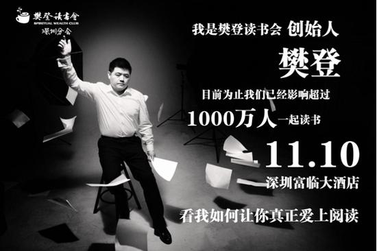 深圳阅读月,樊登相约千人书友见面会