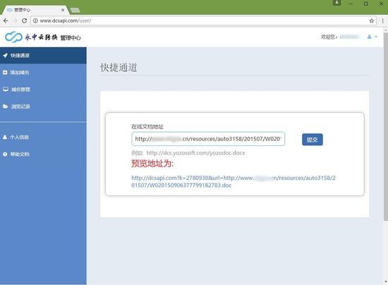 永中云转换:批量文档附件自动化在线预览解决之道
