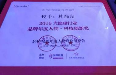 荃芬創始人獲得品牌年度人物·科技創新獎