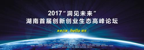 2017洞见未来创新创业生态高峰论坛火爆预热中