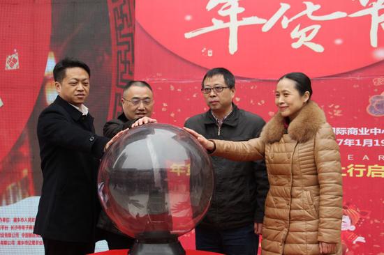 湘乡市首届年货网购节启动,助农特产品轻松上行