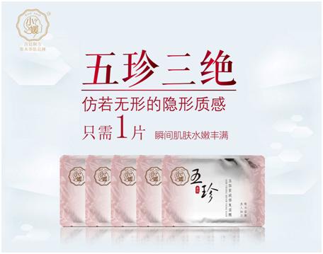 携手第三届自媒体峰会 小媛开启跨界营销新模式