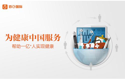 图 :百e国际,专注于移动互联网大健康领域的社交电商平台