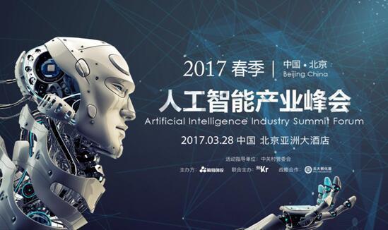 人工智能的出现重要的不是取代什么,而是创造什么。