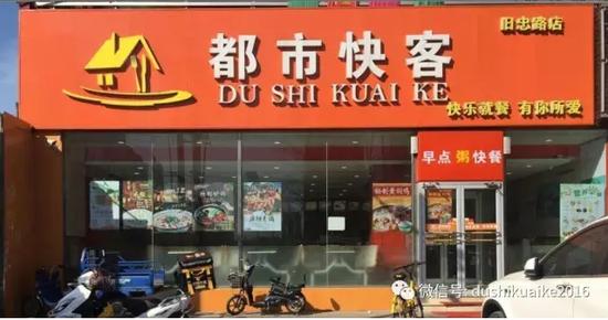 餐饮创业好商机,选都市快客中式快餐连锁品牌免费加盟