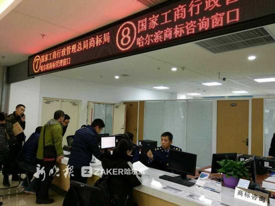 工商总局商标局哈尔滨商标受理窗口