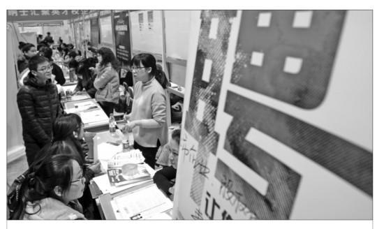 图为招聘会现场。黑龙江日报记者苏强摄