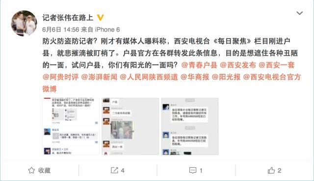 """▲""""记者张伟在路上""""的微博截图。"""
