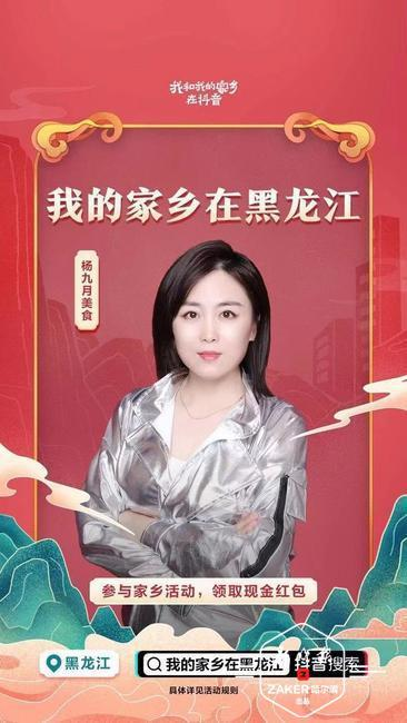 杨九月被推上抖音各种榜单 ↑