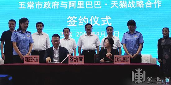 五常市政府与阿里巴巴·天猫战略合作签约仪式。东北网记者 迟亦达 摄