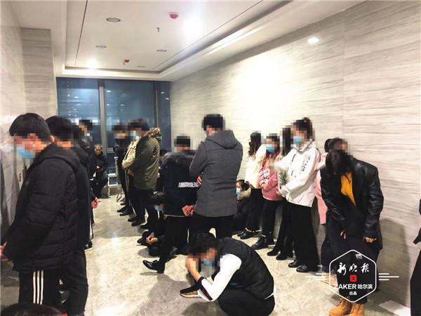 哈尔滨市警方打掉3个电信诈骗团伙 共抓获458名嫌犯