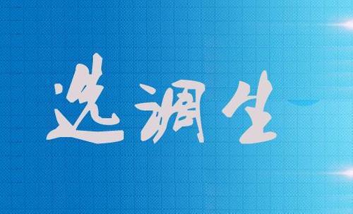 注意啦!黑龙江省选调生报名工作将于3月1日17时截止