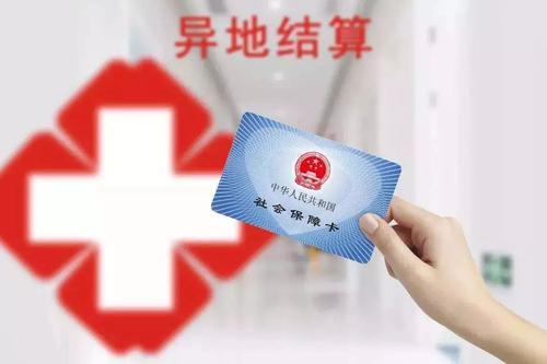 """异地就医更方便!黑龙江省直医保推出""""海南免备案""""政策"""