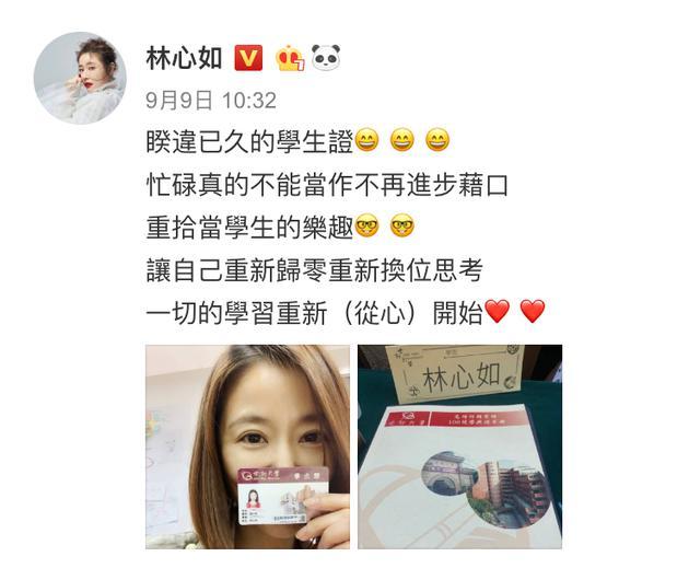 林心如在微博晒出自己手拿台湾世新大学学生证的照片