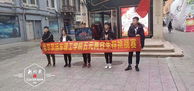 哈尔滨200名大学生挑战城市生存 两天5元变千元