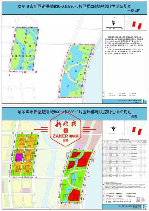 哈尔滨新区避暑城规划15处公园绿地 1处中小学用地