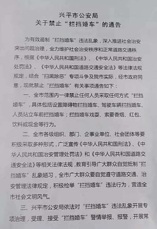 兴平市公安局出台通告,禁止任何人以任何方式拦挡婚车。图源:网络