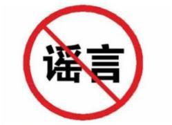 行政拘留10日 哈市警方对散布疫情谣言者出重拳打击