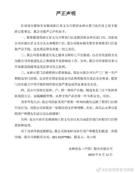 图片来源:永和食品(中国)股份有限公司官方微博