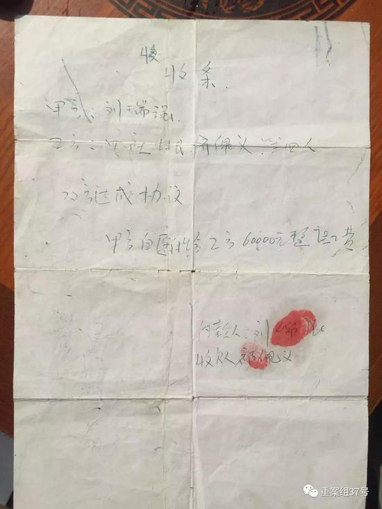 ▲刘瑞强支付6万元后,开具的收条。