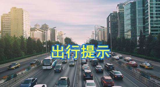 23日G1京哈高速公路双城至拉林河段临时封闭