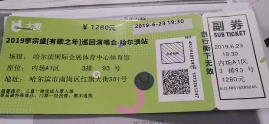 数十人买到李宗盛演唱会假票 冰城警方出动抓获嫌疑人