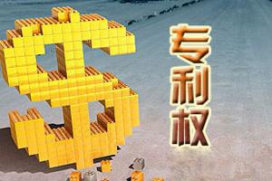 2018年度黑龙江省专利优势企业认定开始