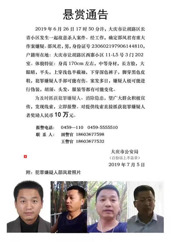 记者从大庆市公安局获悉,7 月 10 日 14 时左右,邵凤君在辽宁昌图落网。