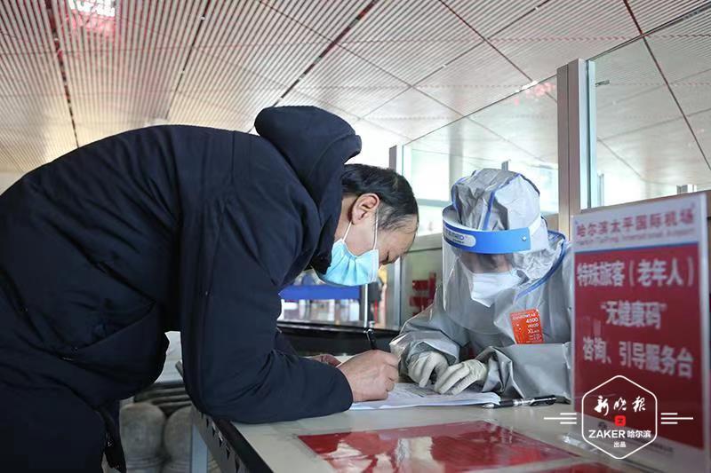 哈尔滨机场服务老年旅客顺畅出行 还可15日免费寄存冬衣