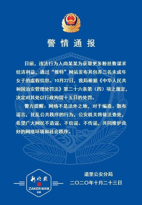 """网上编造""""包养3幼女""""的大学生被行政拘留15天"""
