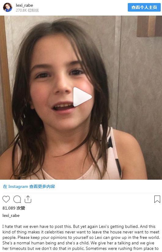Lexi Rabe的母亲拍摄女儿视频,呼吁不要凌霸7岁女儿