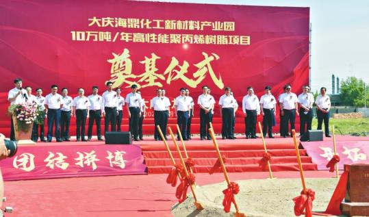 大庆海鼎化工新材料产业园奠基。