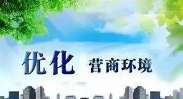 黑龙江省优化营商环境重点任务分工方案发布