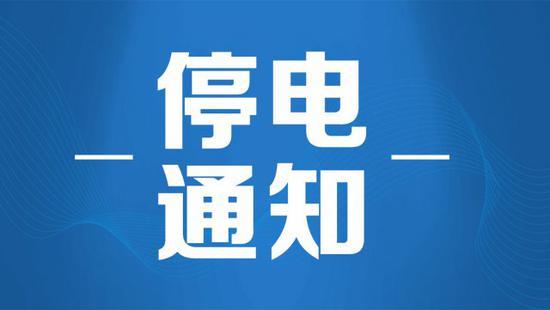 3月17日南昌部分区域停电10小时 涉及84个地点