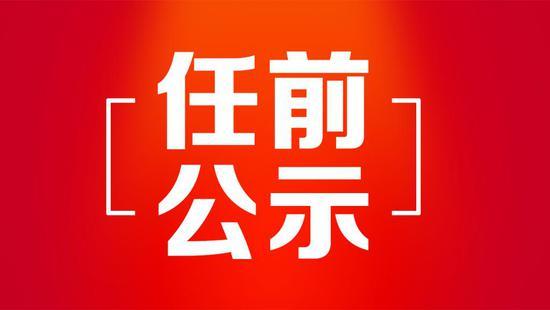 黑龙江省拟任职干部公示
