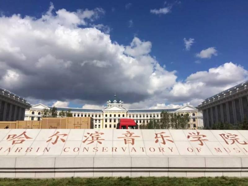 哈尔滨石油学院_今年哈尔滨音乐学院在黑龙江省计划招生97人