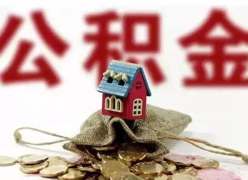 12月1日起哈尔滨市住房公积金贷款额度计算方式调整
