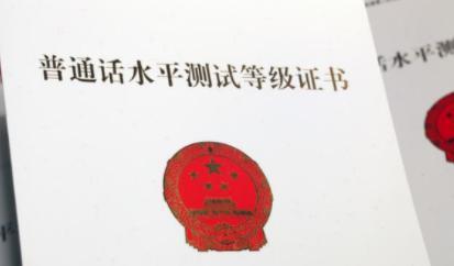 中小学老师注意 哈尔滨市所属普通话水平测试24日报名